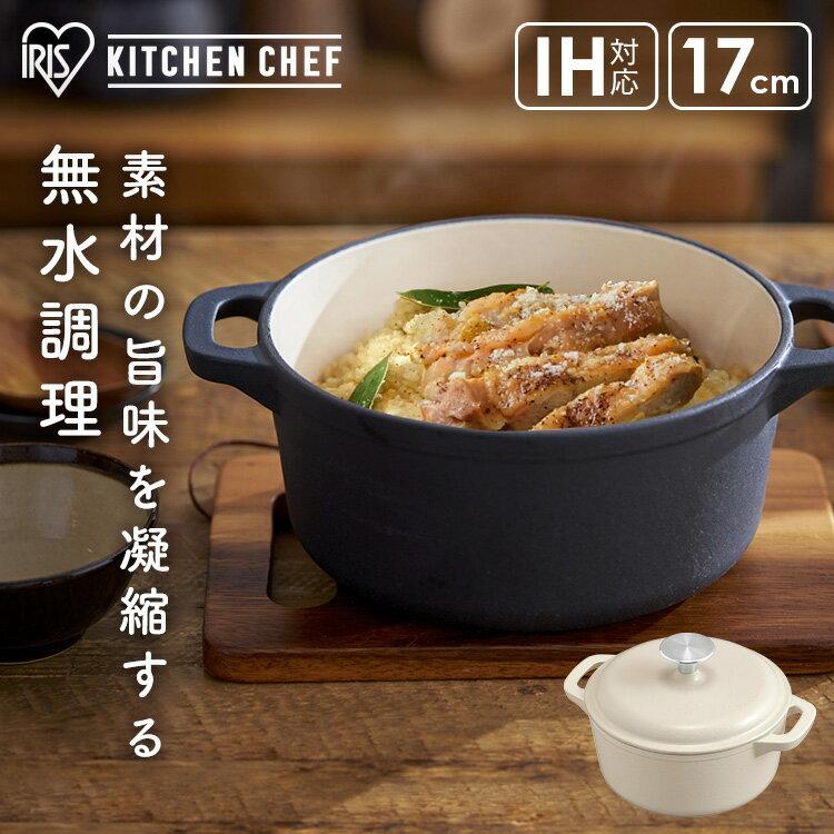 アイリスオーヤマ 鋳鉄製ホーロー鍋オーブン対応
