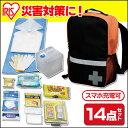 【送料無料】避難リュックセット HRS-14M アイリスオー...