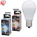 LED電球 E17 広配光60W相当 LDA7N-G-E17-6T2・LDA8L-G-E17-6T2 昼白色・電球色 アイリスオーヤマ【☆】