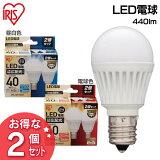 LED電球 E17 広配光40W相当(2個セット) LDA4N-G-E17-4T12P・LDA4L-G-E17-4T12P 昼白色・電球色 アイリスオーヤマ【☆】