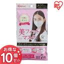 【10個セット】美フィットマスク ふつうサイズ PK-BF7...