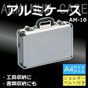 アルミケース AM-10工具箱 工具ケース 書類収納 アルミ製ケース アタッシュケース アルミケース ビジネスケース 収納ケース アイリスオーヤマ