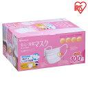 安心・清潔マスク 小さめサイズ(100枚入り) PK-AS100S アイリスオーヤマ 個包装 PM2...