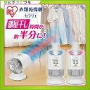 【乾燥機】衣類乾燥機 IK-C300 アイリスオーヤマ【乾燥機 乾燥器 湿気対策 新生活】