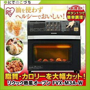 リクック オーブン ホワイト アイリスオーヤマ ノンフライオーブン ノンフライヤー リクックオーブン