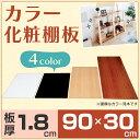 【幅90×奥行30×厚さ1.8cm】カラー化粧棚板 LBC-930 ホワイト・ビーチ・チェリーブラウ