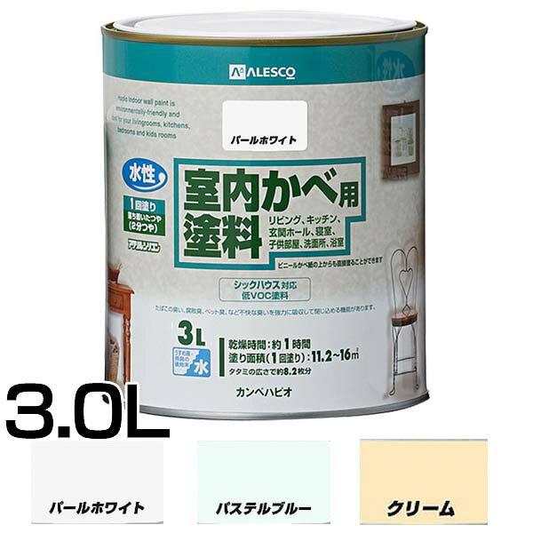 カンペハピオ 室内かべ用塗料 3L[塗料 水性 DIY ペンキ 塗装 壁塗り 室内壁]【KS】【D】