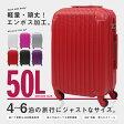 【送料無料】【スーツケース M】スーツケース15152 M【軽量 TSAロック】 LGX15152-M-BK ブラック・シルバー・レッド・ピンク・パープル・ホワイト【D】【SIS】