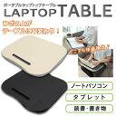 ポータブル ラップトップテーブル テーブル ポータブル コンパクトテーブル 携帯 パソコン 車内 テーブルコンパクトテーブル テーブル携帯 ポータブルコンパクト...