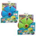 フラットボールV3 ボール フライングトイ おもちゃ 子供 子ども 持ち運び 外あそび ボール遊び シンプル おしゃれ ラングスジャパン ブルー・グリーン