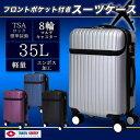 フロントポケット付きスーツケース881 ZH881-SL・P...