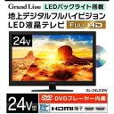 テレビ 24型 地上デジタルフルハイビジョン液晶テレビ 24インチ 液晶テレビ DVD内蔵 TV D...