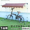 サイクルハウス おしゃれ 1台用 CYG-001 自転車 屋根 サイクルガレージ 1台 自転車置場 駐輪場 サイクルポート バイク ガレージ バイク 置き場 収納 グリーン ブラウン サイクルポート バイク 保管 ガレージ 雨よけ 耐久性 送料無料