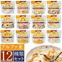 【12食セット】非常食 アルファ米12種セット非常食セット ...