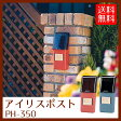 アイリスポスト PH-350郵便ポスト 郵便受け アイリスオーヤマ ポスト 新居祝い 転居祝い メールBOX 通販