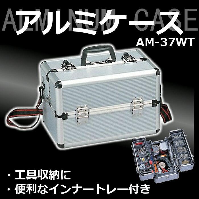 アルミケース AM-37WTキャリングバッグ 工具箱【アイリスオーヤマ】【工具箱/CD・ゲームの収納に/アタッシュケース/アルミケース ビジネス/収納ケース】