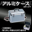 アルミケース AM-37T 送料無料 アルミ 工具箱 CD ゲーム カメラ 収納 アタッシュケース キャリングバッグ アルミケース ツールボックス トランク 小...