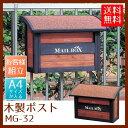 木製ポスト MG-32郵便ポスト 郵便受け ポスト ガーデニング 通販カタログが入る A4サイズ POST 回覧板 オシャレ アイリスオーヤマ