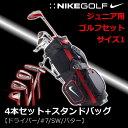 ナイキ VR_S ジュニア用ゴルフセット サイズ1 GK02...