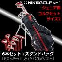 ナイキ VR_S ジュニア用ゴルフセット サイズ2 GK02...