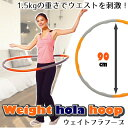 ウエイトフラフープ 重量1.5kg KW-722 90cm 送料無料 組み立て式 ジョイント式 ウエ