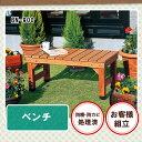 ベンチ BN-900【アイリスオーヤマ】[ベンチ ベンチ 木製ベンチ 屋外 ガーデンベンチ ベンチ チェア 木製ベンチ]