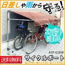 サイクルポート 2台用 ASP-02BW ブラウン 送料無料 アルミス サイクルハウス サイクルガレージ サイクルテント 自転車 ガレージ スタンド シート 自...