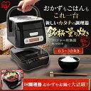 炊飯器 IH 3合 RC-IA30-B 送料無料 アイリスオ...