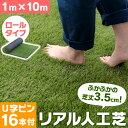 【在庫限り】人工芝 ロールタイプ 1m×10m 送料無料 人工芝 人工芝生 ロール リアル芝