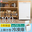 冷凍庫 PF-A100TD-W 容量100L 送料無料 アイリスオーヤマ 冷凍庫 フリーザー 冷蔵庫...