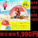 ワンタッチテント 150 ブルー ピンク 送料無料 あす楽対...