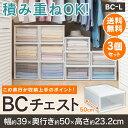 【3個セット】引出し収納ケース BCチェスト BC-L アイリスオーヤマ 送料無料 チェスト