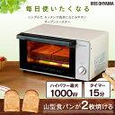 1000W オーブントースター EOT-1003 ホワイト アイリスオーヤマ 送料無料 トースター 上下ヒーター 両面過熱 食パン 2枚 タイマー15分 メーカー1年保証 ピザ 餅 ホワイト 白
