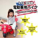 【代引・ラッピング不可】電動乗用バイクLQ LQ-998-WH RD BK 送料無料 乗用玩具 子ど