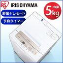 全自動洗濯機 5.0kg IAW-T502EN送料無料 洗濯...