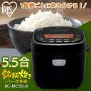 炊飯器 5.5合 RC-MC50 ジャー炊飯器 炊飯器 一人...