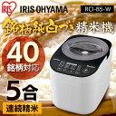 【1000円OFFクーポン有】精米機 RCI-B5-W ホワ...