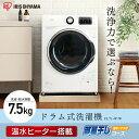 ドラム式洗濯機 7.5kg ホワイト/ホワイト FL71-W...