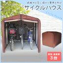 サイクルハウス 3台用 ダークブラウン ACI-3SBR送料無料 自転車置場 駐輪場 サイクルポート バイク ガレージ 【D】【予約】