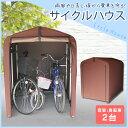 サイクルハウス 2台用 ダークブラウン ACI-2.5SBR送料無料 自転車置場 駐輪場 サイク
