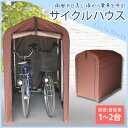 サイクルハウス 1〜2台用 ダークブラウン ACI-2SBR送料無料 自転車置場 駐輪場 サイクルポート バイク ガレージ 【D】【予約】