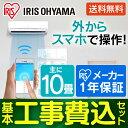 【設置工事費込み】エアコン 10畳 wifiモデル IRA-...