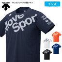デサント Move Sport メンズ 半袖 Tシャツ ドライ 吸汗 速乾 サンスクリーン 2020 春夏 新作 DMMPJA54