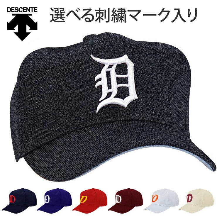 刺繍マーク付き野球キャップ・デサント製オールメッシュ(C553A+MARK)(帽子オーダーオリジナル