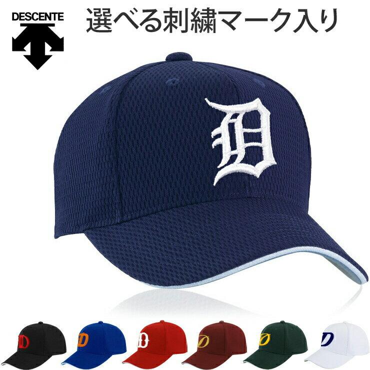 刺繍マーク付き野球キャップ・デサント製ブライトツインメッシュ(C559+MARK)(帽子オーダーオリ