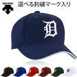 ショッピングキャップ 刺繍マーク付き野球キャップ・デサント製ブライトツインメッシュ(帽子C559+MARK)【野球・ソフトボール】