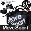 送料無料 【あす楽】 Move Sport 3WAYバッグ(DAC8622)( バッグ メンズ レディース 試合 遠征 合宿 部活 学生 )( リュック リュックサック ショルダーバッグ 3WAY ボストンバッグ )【デサント・アスレティック・アクセサリィ】