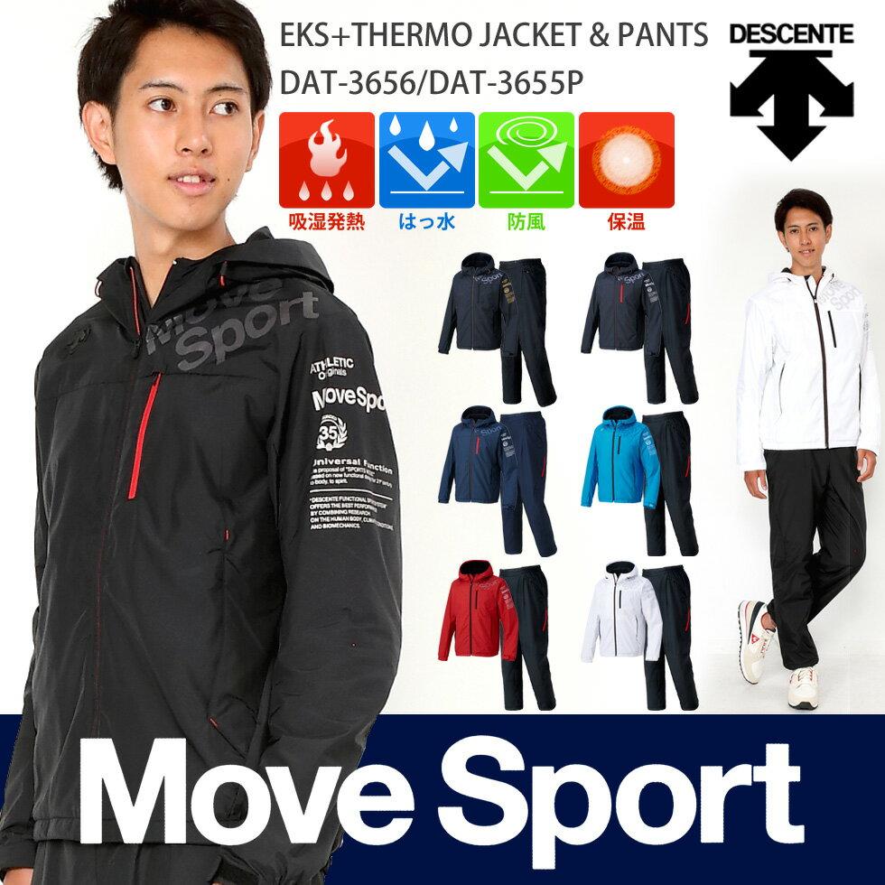 送料無料 Move Sport / 3層 ウインドブレーカー 上下 メンズ (DAT3656/DAT3655P)( ウィンドブレーカー 上下セット セット トレーニングウェア フード付き フーデッド )【 デサント ・ アスレティック ・ メンズ 】