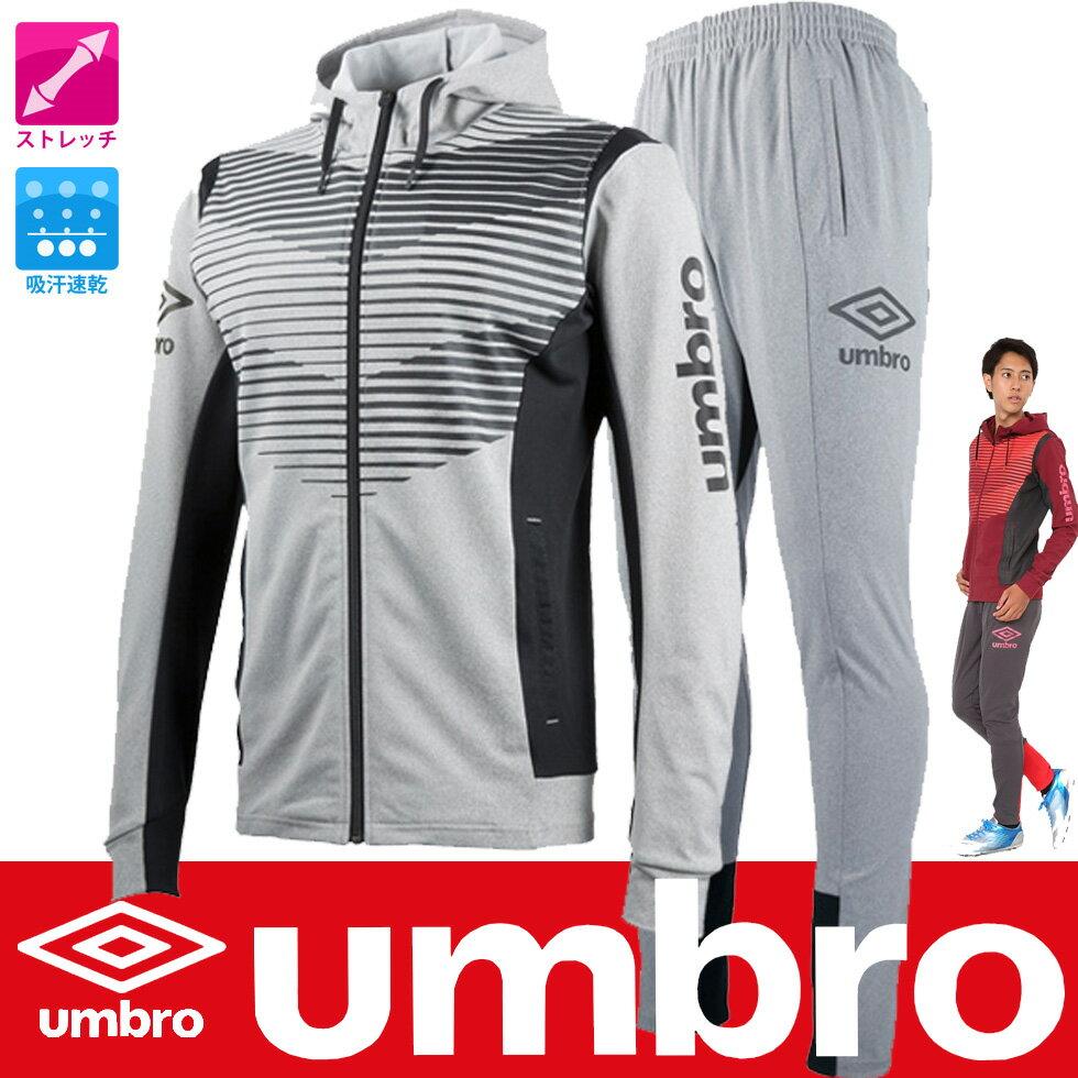 送料無料  UMBRO ジャージ 上下 セット   ( UCA3652 / UCA3652P )( 上下セット ジャージ上下 セットアップ トレーニングジャージ サッカー フットサル )【 アンブロ umbro メンズ 】
