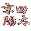 ■送料無料■京田陽太 ネーム (行銀/赤) 刺繍 ワッペン ■中日ドラゴンズ■応援■ユニフォーム■